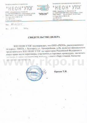 "Сертификат ЗПП ""НЕОН"" УТОГ"